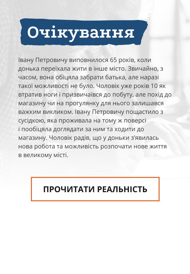 Робота за кордоном, історія Івана Петровича - очікування